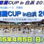 播磨灘CUP