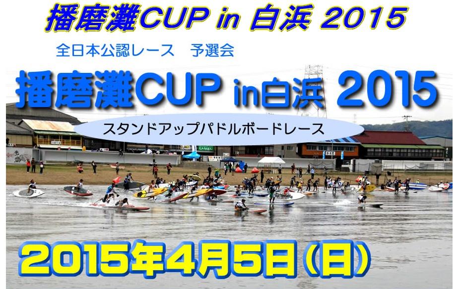 【告知】播磨灘CUP in 白浜2015 エントリー開始!